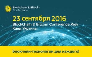 BitcoinKiev_800x500_anons_v4