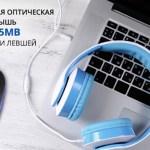 Bluetooth-мышь Oklick 595MB — для правшей и левшей