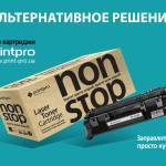 На украинском рынке появилась альтернатива заправке картриджей: лазерные  PrintPro Nоn Stop