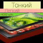 Стартовали продажи доступного планшета texet ТМ-8044