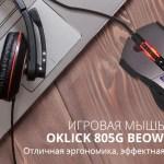 Игровая мышь Oklick 805G BEOWULF