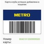 Privat24 открыл возможность выдачи цифровых карт МЕТRО всем желающим