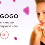 MEGOGO начинает транслировать эротику