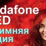 Абоненты Vodafone получат вдвое больше минут и гигабайт без увеличения абонплаты — ВИДЕО