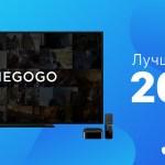 MEGOGO стало лучшим приложением 2016 года по версии Apple