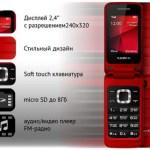 teXet ТМ-304 — простой телефон-звонилка в раскладном форм-факторе