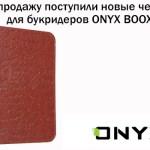 В продажу поступили новые чехлы для букридеров ONYX BOOX