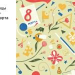 Что украинцы ищут к 8 Марта – Яндекс