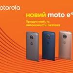 Motorola официально представила смартфоны Moto E4 и Мото E4 Plus