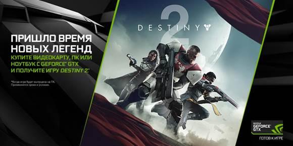 Наконференции Сони наE3 2017 показали новый ролик Destiny 2