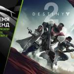NVIDIA в сотрудничестве с Activision и Bungie переносит Destiny 2 на ПK