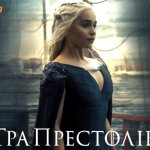Зима наступит летом — «Игра престолов» 7 сезон на канале FOX
