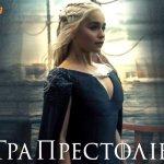Зима наступит летом – «Игра престолов» 7 сезон на канале FOX