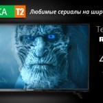 Romsat 48FSMG4860T – новый 48-дюймовый SMART-TV