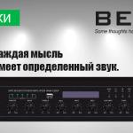 Новинки BERG – усилители и вызывная станция