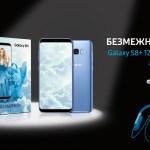 Samsung объявляет о старте предзаказа на эксклюзивный комплект Galaxy S8+ Blue 128 ГБ