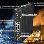 D-Link начала продажи гигабитных коммутаторов DIS-200G