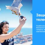Киевстар предлагает защитить мобильный телефон