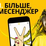 Квест в дополненной реальности — впервые в Украине