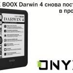 ONYX BOOX Darwin 4 снова поступил в продажу