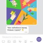 Бот-Мороз поможет поздравить друзей в Viber