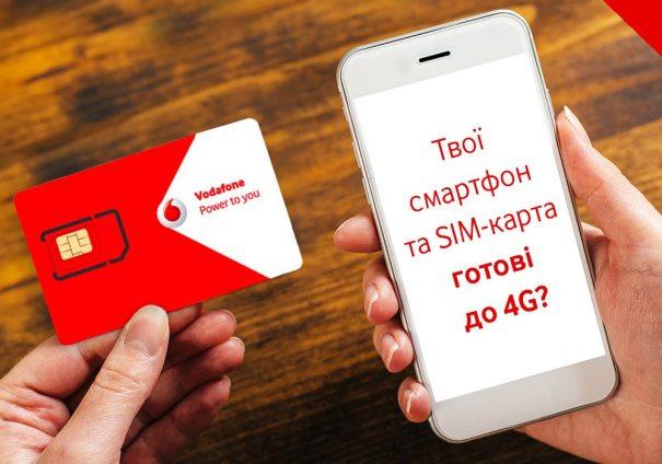 Vodafone 4G_ready