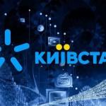 Перейти на контрактные тарифы Киевстар можно еще в 900 торговых точках