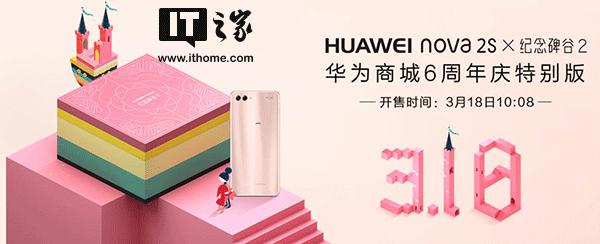 Huawei Nova 2s запуск