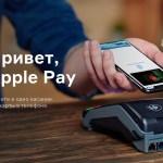 За первые сутки после запуска Apple Pay информацию о настройке сервиса на сайте ПриватБанка прочитали больше миллиона человек
