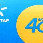 Летним 4G-безлимитом воспользовались 4,5 млн абонентов Киевстар
