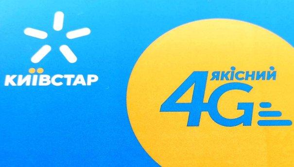 Киевcтар увеличил 4G-покрытие в 8 областях