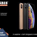 АСБИС анонсирует старт продаж в Украине iPhone Xs, Xs Max, Watch Series 4