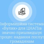 Центры предоставления админуслуг получили «Вулик»