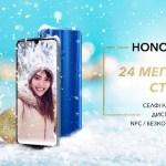 Honor 10 Lite на Kirin 710 с NFC — уже в Украине