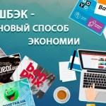 Украинцы поддерживают идею внедрения механизма «кешбэк для покупателя»