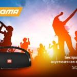 Беспроводная акустическая система DIGMA S-36