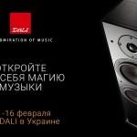 Откройте для себя магию Музыки! 15-16 февраля пройдут дни DALI в Украине