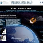 Украина создаст динамическую карту для мониторинга Антарктиды