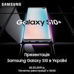Samsung Galaxy S10: представление в Украине 5 марта