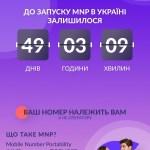 В украинском интернет-пространстве появился информационный ресурс, посвященный запуску услуги MNP
