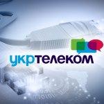В первом полугодии 2019 Укртелеком нарастил доход от интернет-услуг на 8,2%