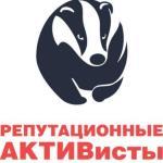 """Подведены итоги V Национального рейтинга """"Репутационные АКТИВисты"""""""