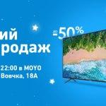 Ночью дешевле: MOYO устраивает распродажу в круглосуточном магазине