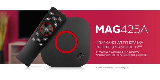 Infomir MAG425A