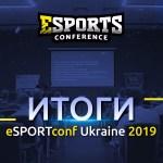 Как прошла eSPORTconf Ukraine 2019