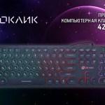 Проводная компьютерная клавиатура OKLICK 420MRL