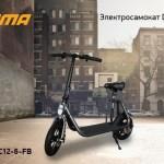 Электросамокат DIGMA C12-6-FB