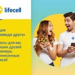 lifecell запустил акцию «Приведи друга»
