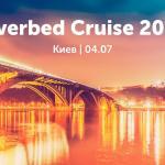 Конференция Riverbed Cruise 2019 от БАКОТЕК в Киеве