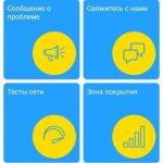 """""""Сетевой эксперт"""" анализирует 4G-сеть Киевстара и других операторов"""